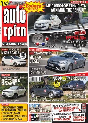 Atr 42 2015 by autotriti - issuu d92eeacbd37