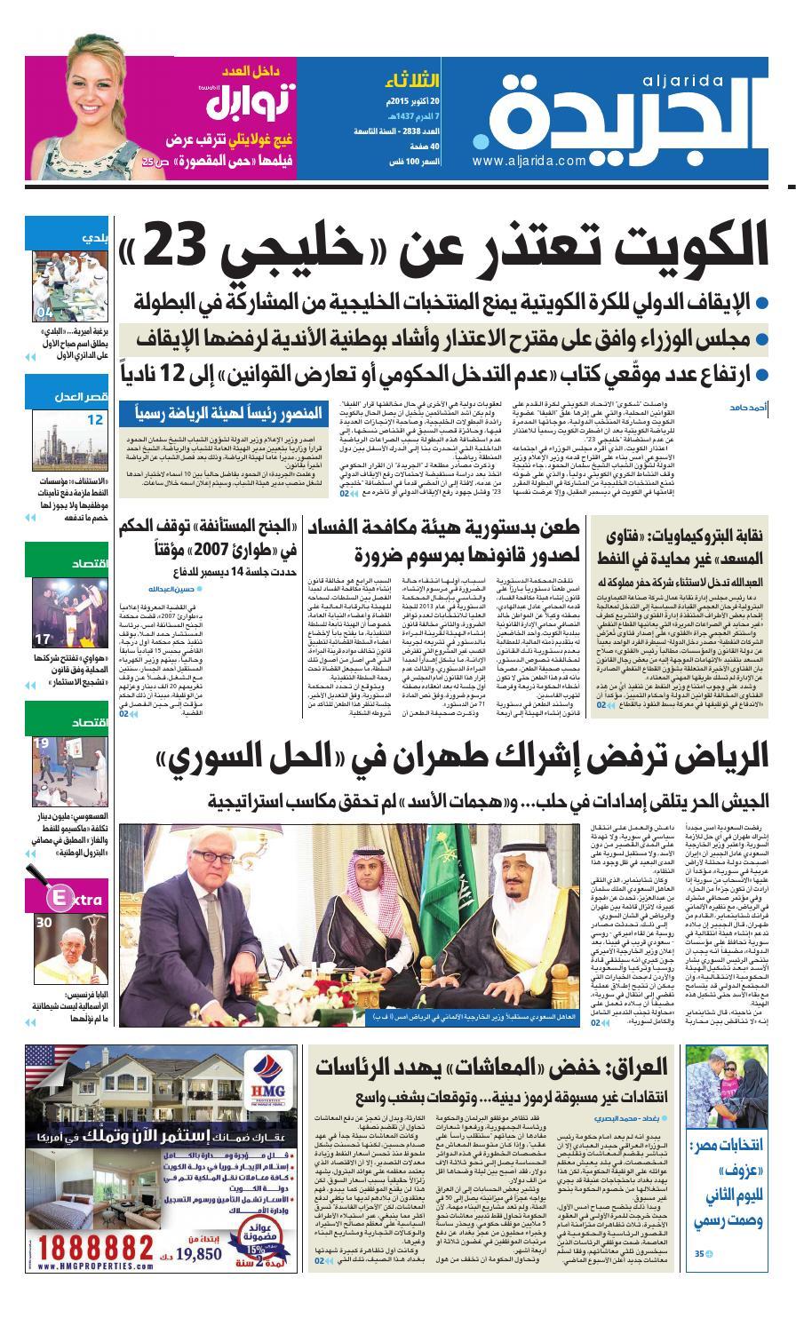 c65317dfb عدد الجريدة 20 أكتوبر 2015 by Aljarida Newspaper - issuu