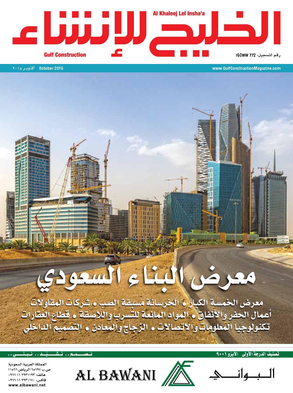 c9417066f مجلة الخليج للإنشاء by Gulf International Publications - issuu