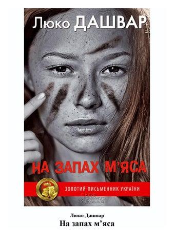 Люко Дашвар. На запах м яса by inna kryvoruk - issuu 13056d0a358a9