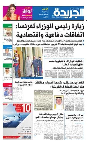 adb92bf282ab4 عدد الجريدة 21 أكتوبر 2015 by Aljarida Newspaper - issuu