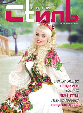 Секс з укранками в пятнадцять рокв