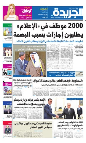 9916ff920 عدد الجريدة 22 أكتوبر 2015 by Aljarida Newspaper - issuu