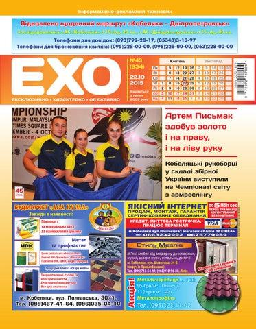 Газета «ЕХО» №43(634) by Тижневик «ЕХО» - issuu e3d70722f9378