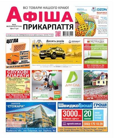 9afee14713c73d АФІША Прикарпаття №40 by Olya Olya - issuu