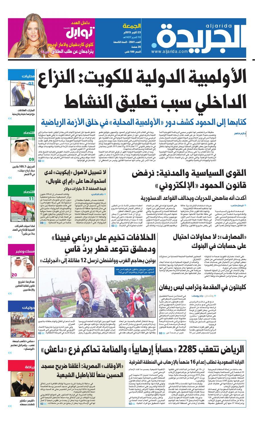 4c897622e85a4 عدد الجريدة 23 أكتوبر 2015 by Aljarida Newspaper - issuu
