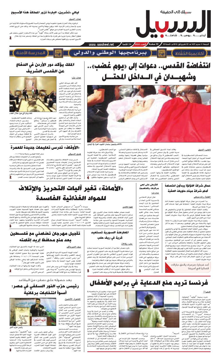 0395e8aa6 01 12 3151 by Assabeel Newspaper - issuu