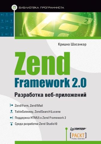 Web Development With Zend Framework 2 Pdf