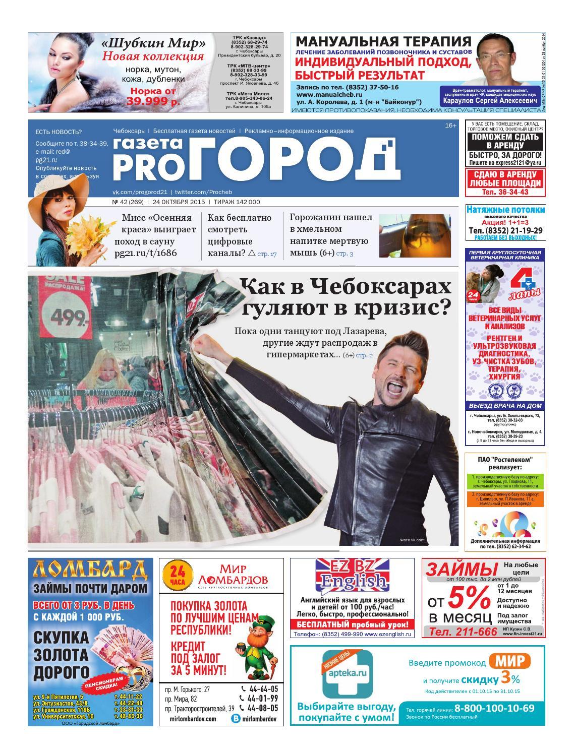 Газета в г.чебоксары раздел знакомства