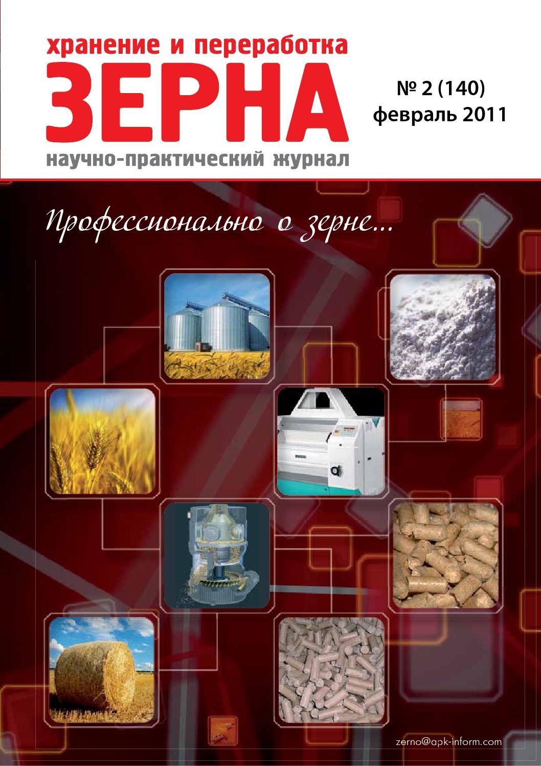 технологическая схема хлебоприемного предприятия