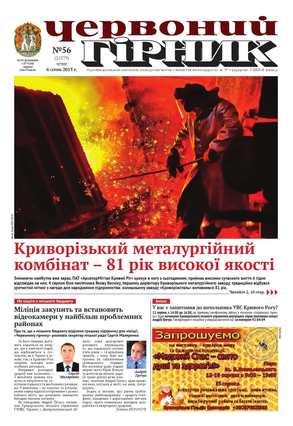 Червоний гірник №56 (21579) by The newspaper