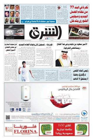 db26ae577 صحيفة الشرق - العدد 1421 - نسخة الدمام by صحيفة الشرق السعودية - issuu