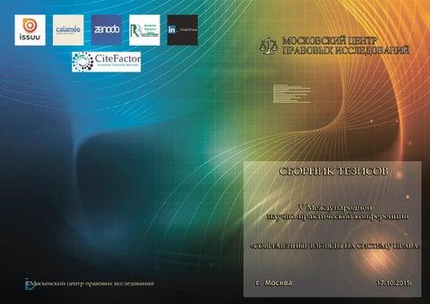 Реализация наследственных прав на предприятие как имущественный  Реализация наследственных прав на предприятие как имущественный комплекс
