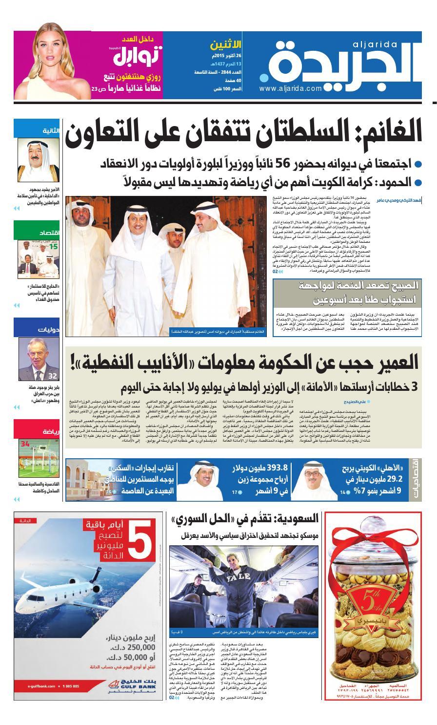 320626f8d عدد الجريدة 26 أكتوبر 2015 by Aljarida Newspaper - issuu