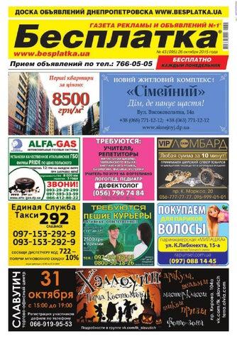 fbc66755948d Besplatka #43 Днепропетровск by besplatka ukraine - issuu