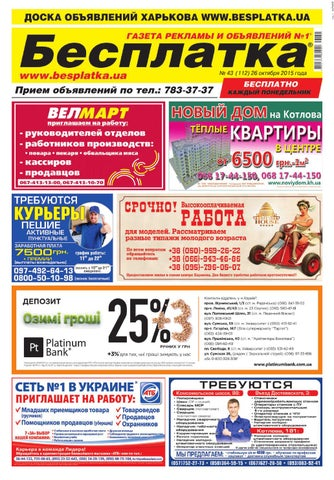 549683221804 Besplatka  43 Харьков by besplatka ukraine - issuu