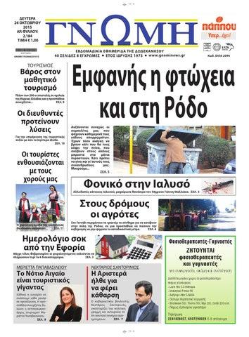Δευτέρα 26 Οκτωβρίου 2015 by Εφημερίδα Γνώμη - Gnominews.gr - issuu 85f781d11ef