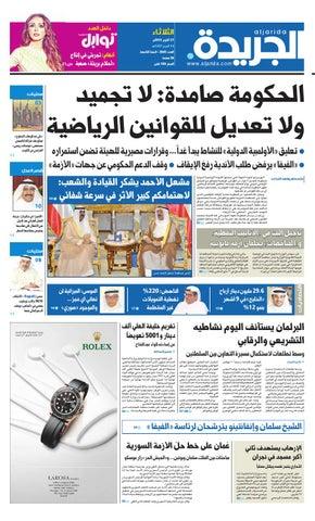 e56fe3a33 عدد الجريدة 27 أكتوبر 2015 by Aljarida Newspaper - issuu