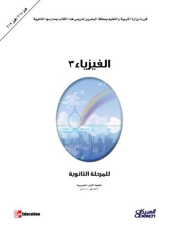 95f6f8521 فيز102 by Abady Moka - issuu