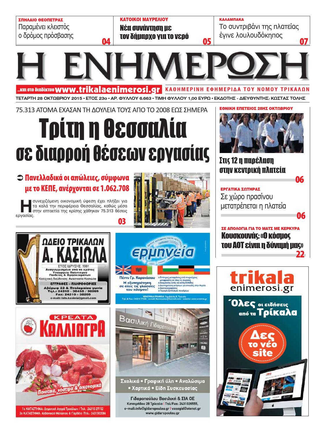 55c1339aea2f ΕΝΗΜΕΡΩΣΗ by ENHMEROSH - issuu