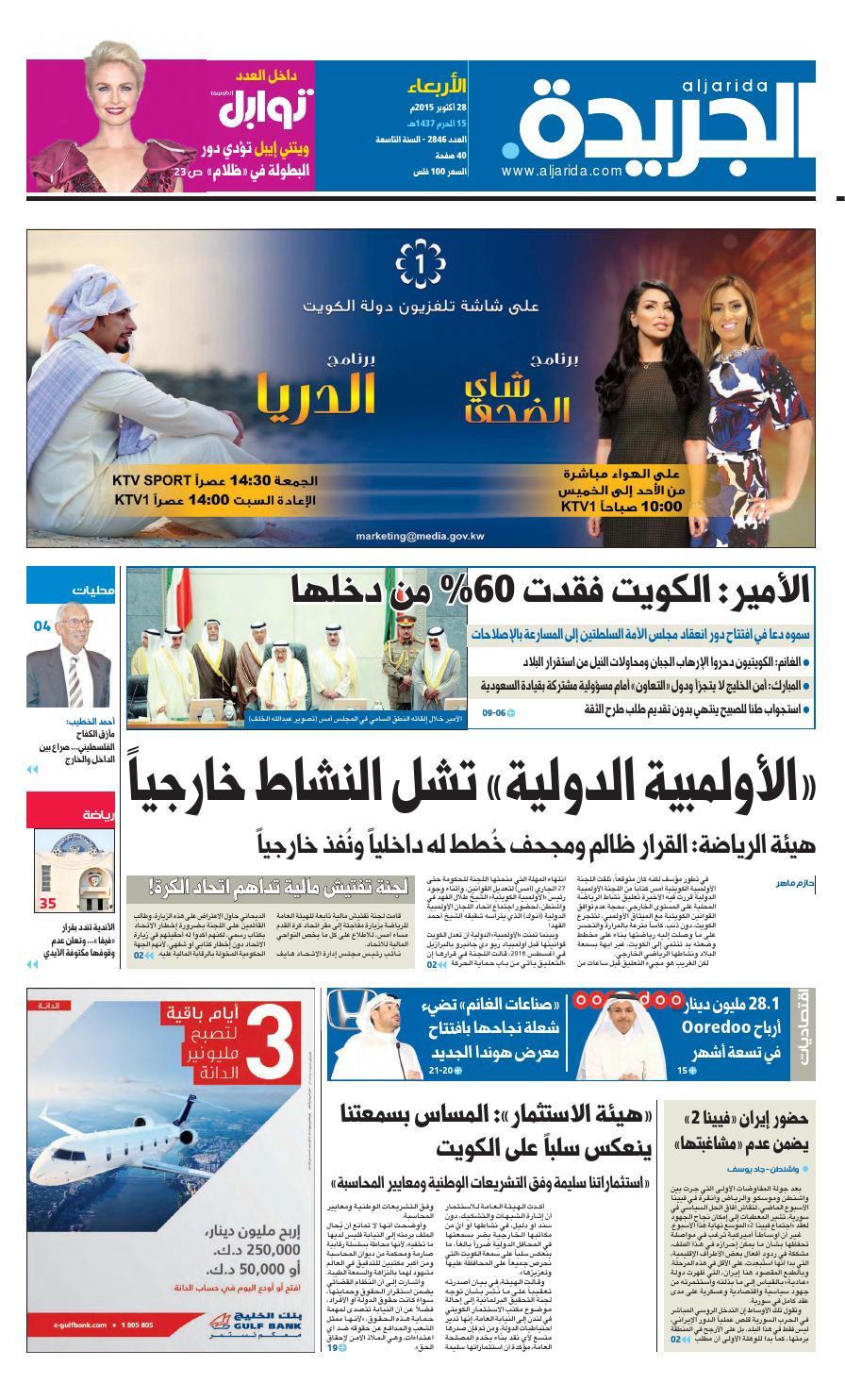 73af0a9fd عدد الجريدة 28 أكتوبر 2015 by Aljarida Newspaper - issuu