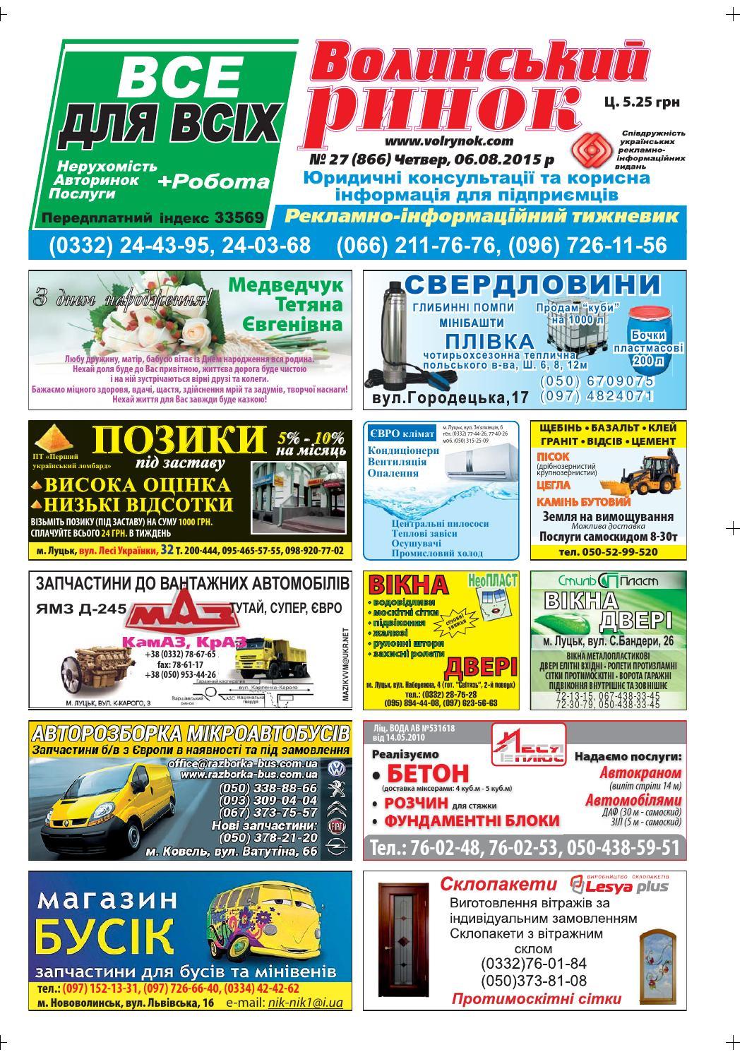 Рекламно-інформаційний тижневик