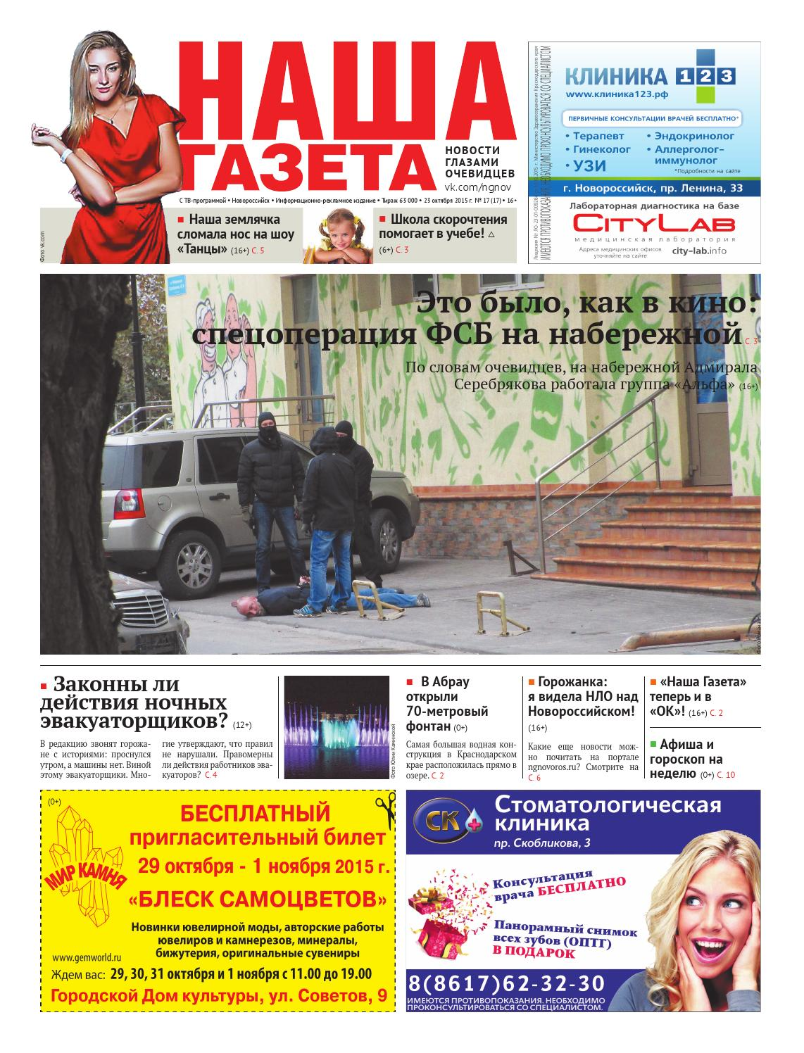 наша газета екатеринбург картинки