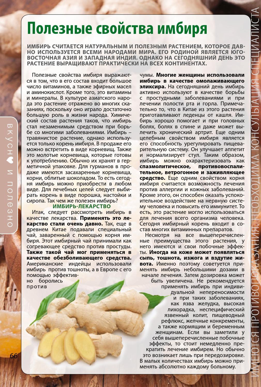 имбирь полезные свойства и противопоказания для мужчин рецепты с фото другие типы
