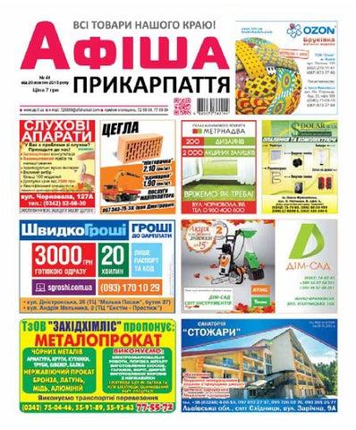 aa976719bd99e8 АФІША Прикарпаття №41 by Olya Olya - issuu