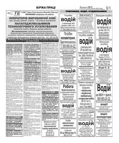 АФІША Прикарпаття №41 by Olya Olya - issuu 00a6a9c5415ac