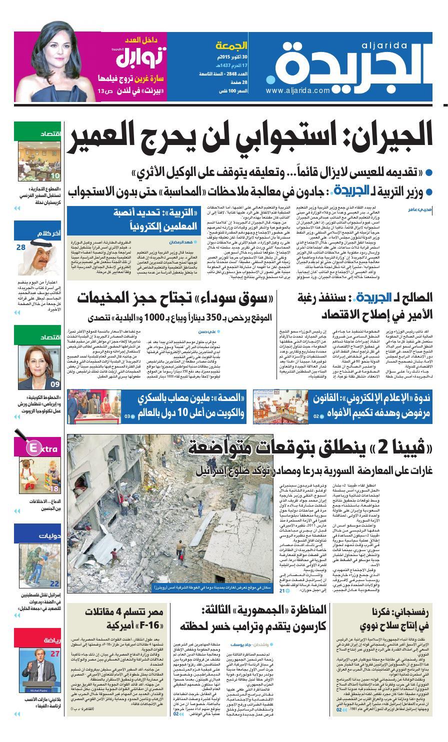 2c7fee663 عدد الجريدة 30 أكتوبر 2015 by Aljarida Newspaper - issuu