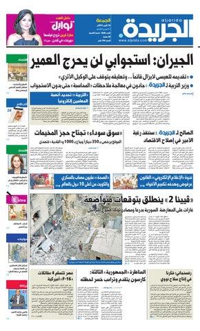 465caef67 عدد الجريدة 30 أكتوبر 2015 by Aljarida Newspaper - issuu