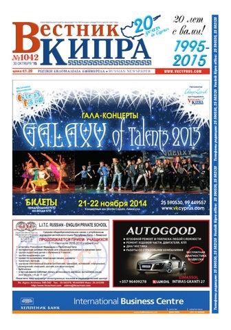 c0686ae0fa61 Вестник Кипра №1042 by Вестник Кипра - issuu