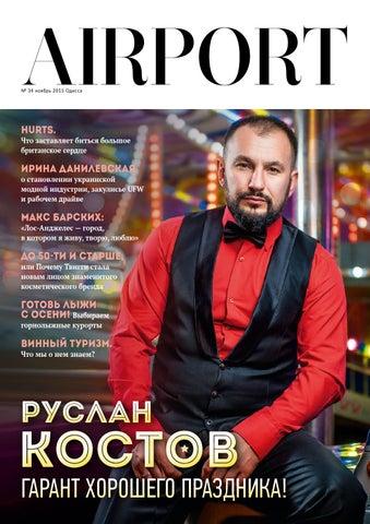74bfaa439a4 November 15 by Airport Magazine Odessa - issuu