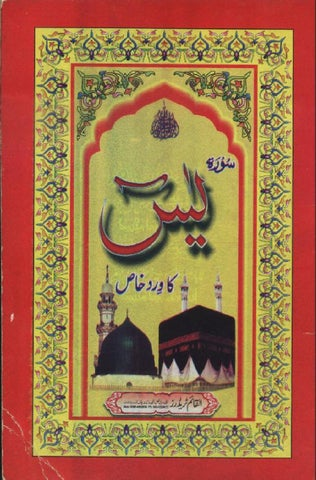 Surah Yaseen With 7 Mubeen Pdf