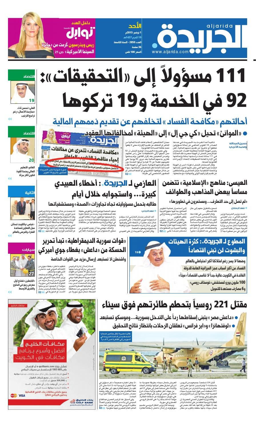 9d678fdc5 عدد الجريدة 1 نوفمبر 2015 by Aljarida Newspaper - issuu