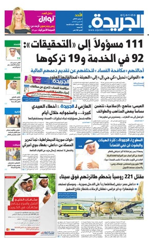 8257948632578 عدد الجريدة 1 نوفمبر 2015 by Aljarida Newspaper - issuu