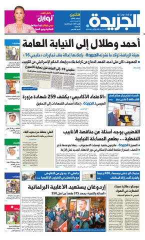 772f326cdc9a7 عدد الجريدة 2 نوفمبر 2015 by Aljarida Newspaper - issuu