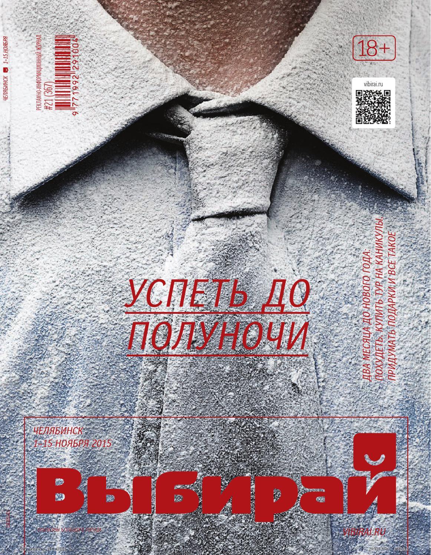 1f3672705983 Выбирай. Челябинск, № 21 (367), 1 - 15 ноября 2015 года by ИГ Парамон -  issuu
