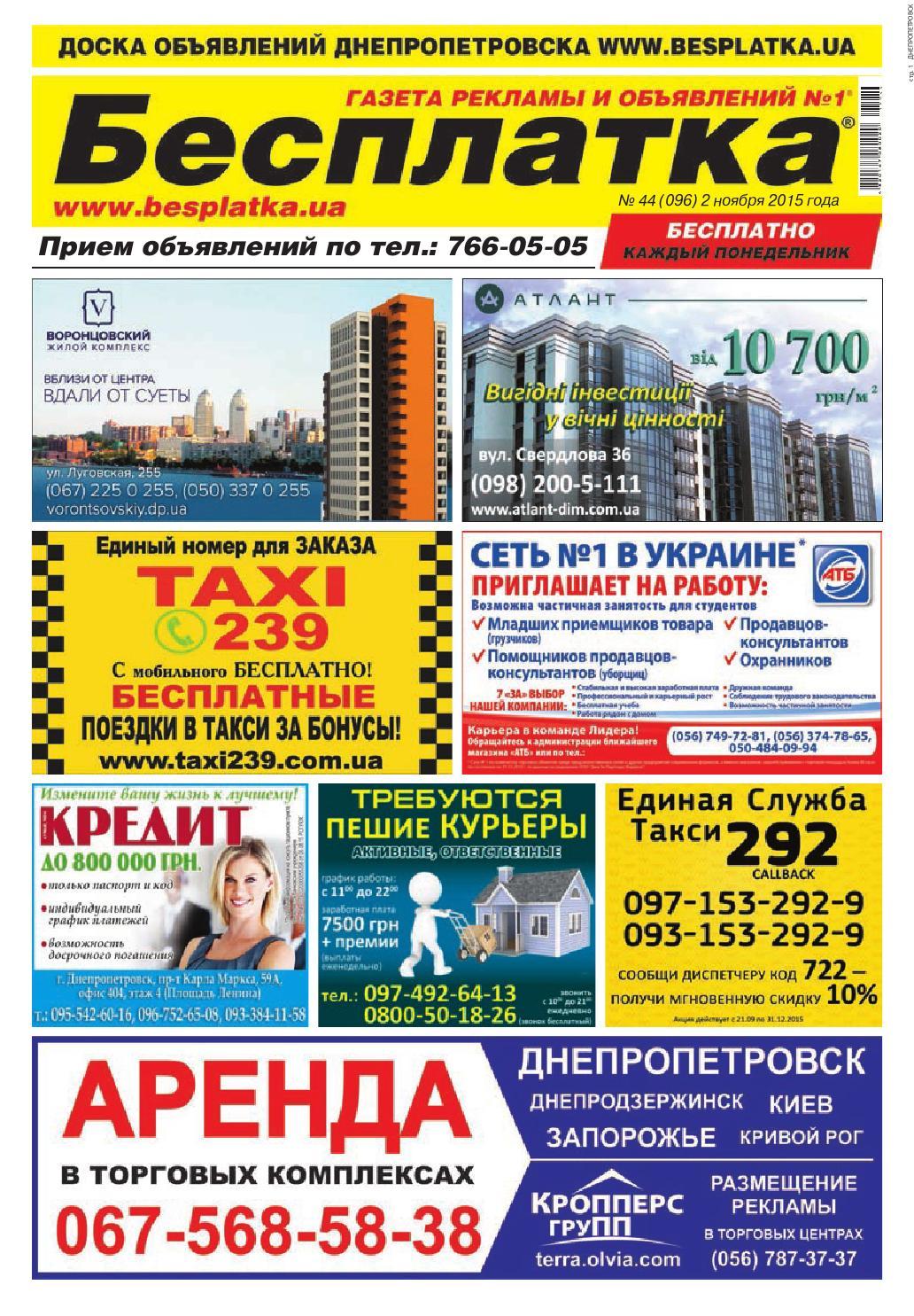 Besplatka  44 Днепропетровск by besplatka ukraine - issuu 39608dfd2b3