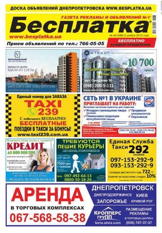 Besplatka  44 Днепропетровск by besplatka ukraine - issuu 6932f6aaa2e