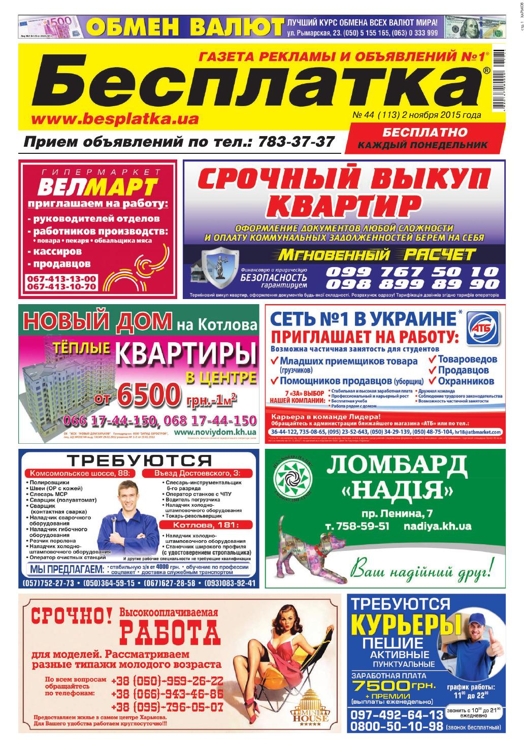 Besplatka  44 Харьков by besplatka ukraine - issuu aded2066fd4