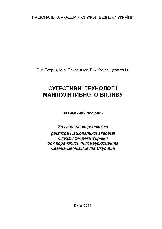 Sugestivni tekhnologiyi manipulyativnogo vplivu by NGU - issuu 86ab3b099f8da