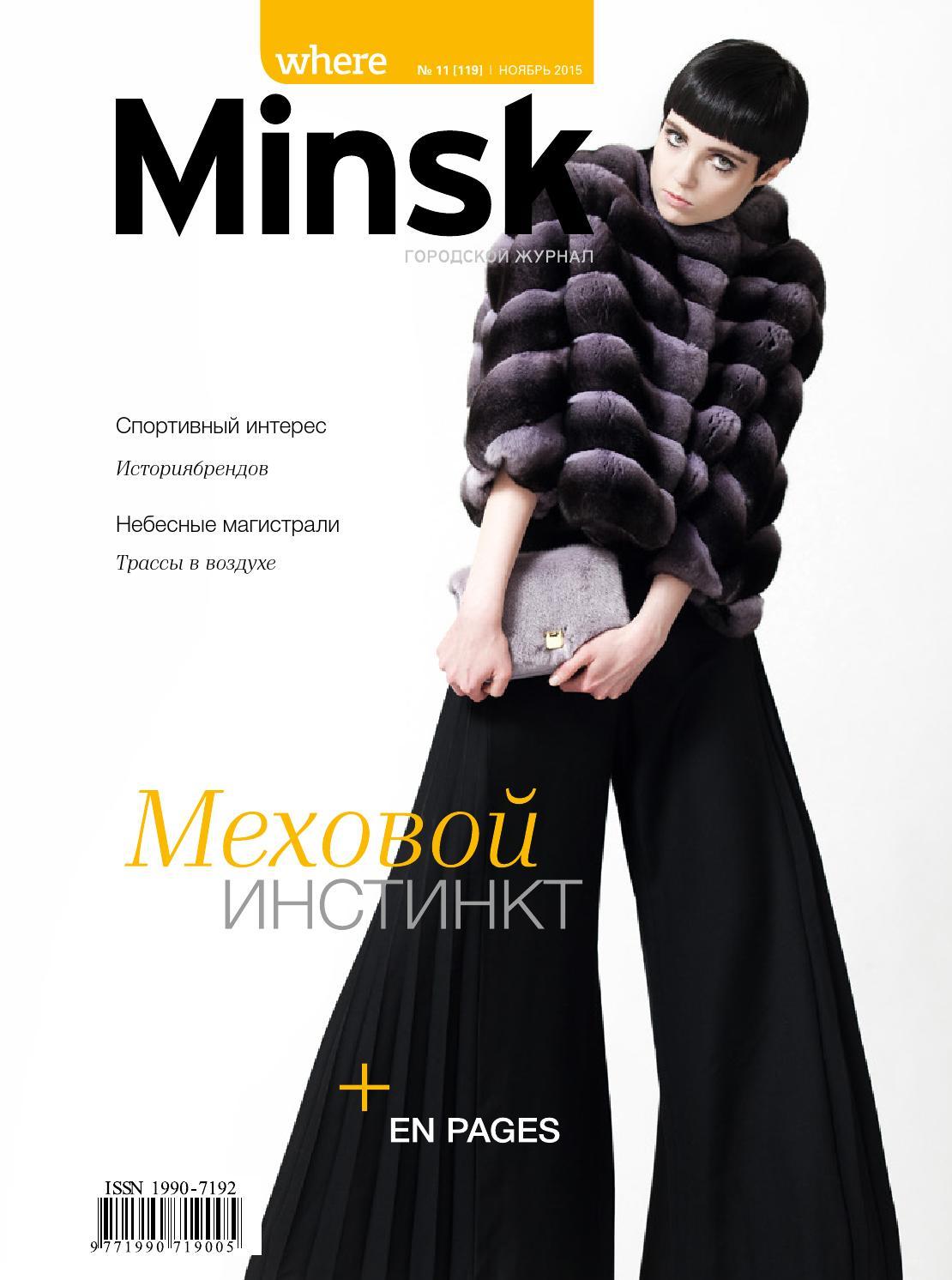 where Minsk - November 2015  120 by where Minsk - issuu 8f94b394208