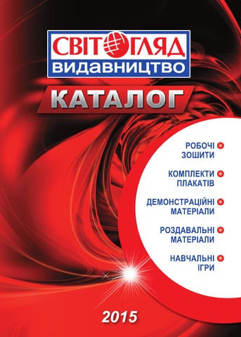 Каталог видавництва світогляд 2015 2 by ranok-creative - issuu f45c065a7c443