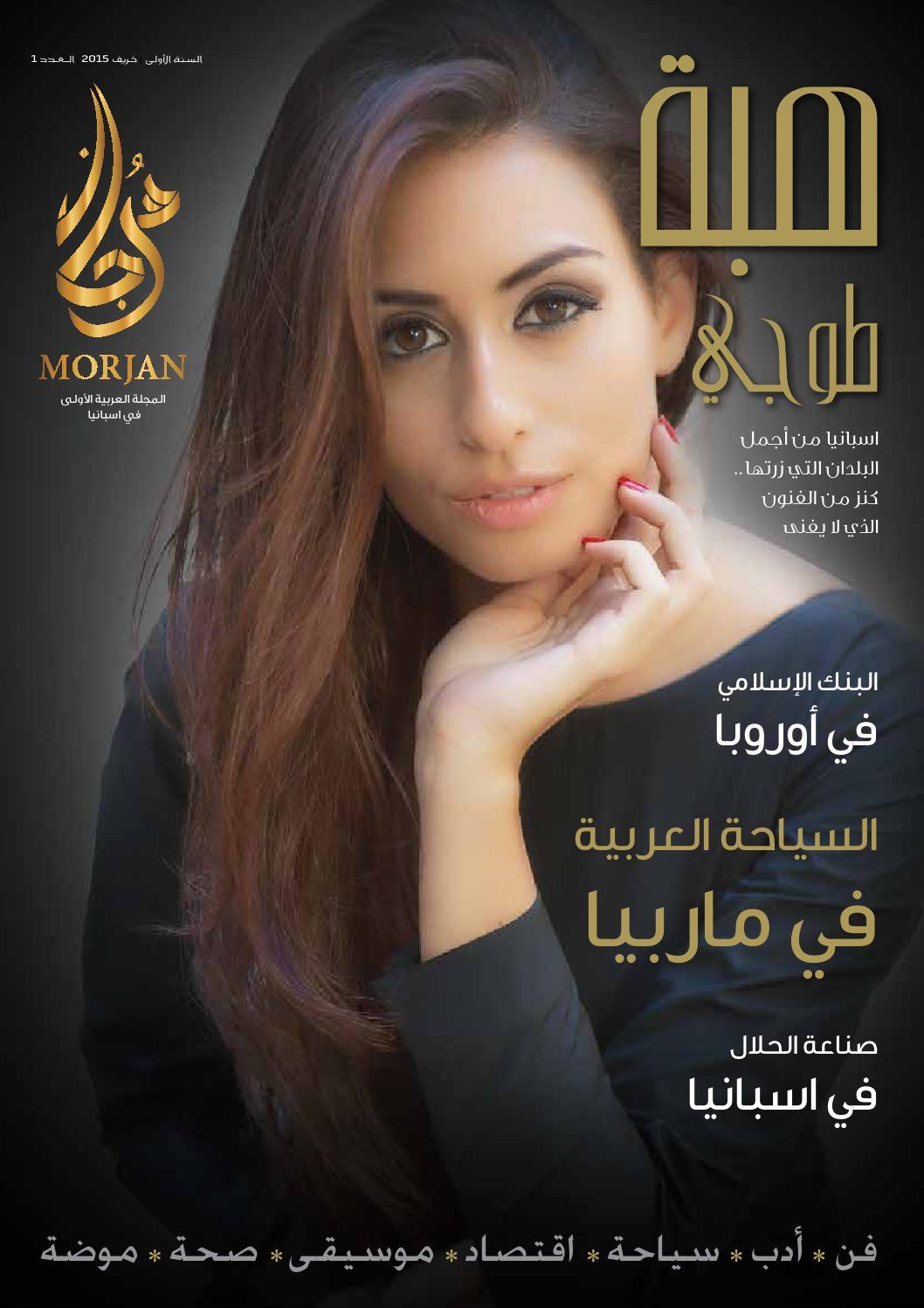87b8d63d7 Morjan Número 1 by morjan - issuu