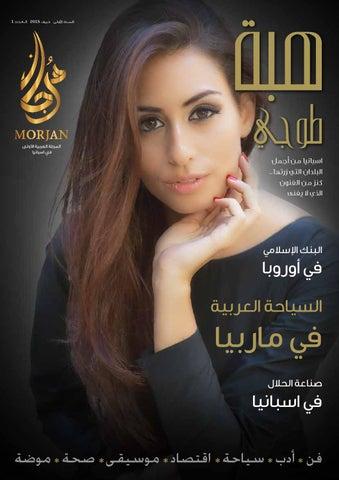 8006ed4ff1bbb Morjan Número 1 by morjan - issuu