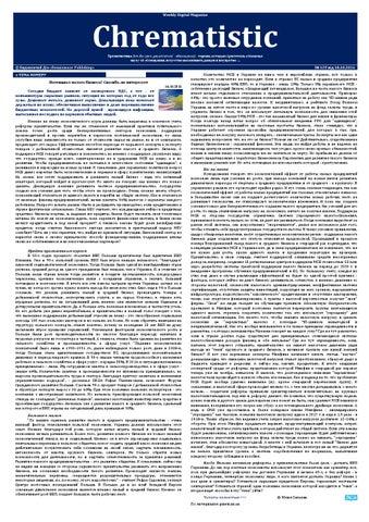 №129 wdm «chrematistic» от 18 10 2015 by ProGroup Renaissance ... 51e0b15a430f0