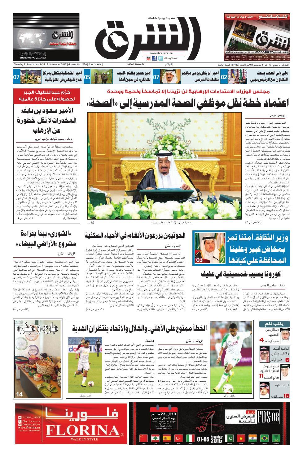 d28c3d4b7 صحيفة الشرق - العدد 1430 - نسخة الرياض by صحيفة الشرق السعودية - issuu