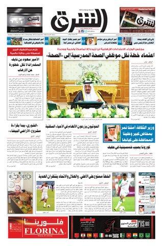 5aa1d67c8 صحيفة الشرق - العدد 1430 - نسخة الرياض by صحيفة الشرق السعودية - issuu